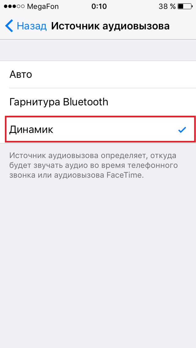 Як включити автоматично режим гучного звязку при вхідному дзвінку на iPhone